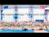 Фестиваль Айкидо Пермского Края