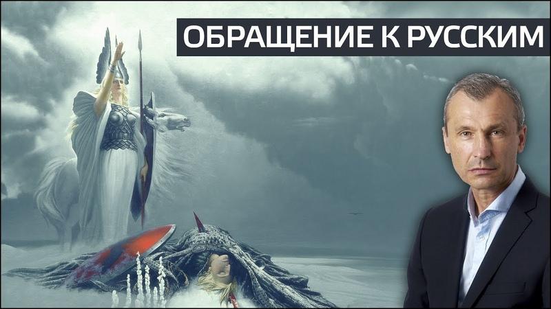 ОБРАЩЕНИЕ К РУССКИМ Роман ВАСИЛИШИН 2019 РАССВЕТ