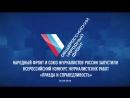 Народный фронт и Союз журналистов России запустили Всероссийский конкурс журналистских работ Правда и справедливость