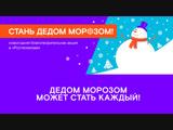Стань Дедом Морозом!
