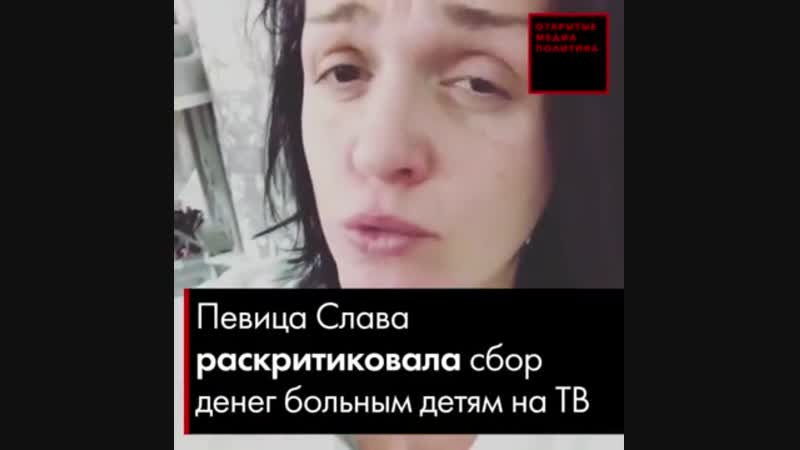 Певица Слава раскритиковала сбор денег больным детям на ТВ