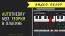 Плагин AutoTheory. Музыкальная теория в плагине. Аккорды, гаммы, арпеджиатор и не только