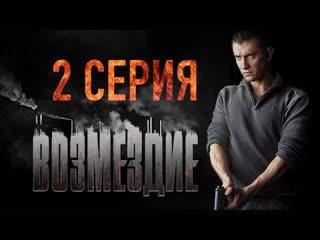 Возмездие 2 серия ceрия из 10 серии Сериал,2019, драма, боевик, HD,1080p