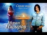 Мурат Насыров - Синяя вода