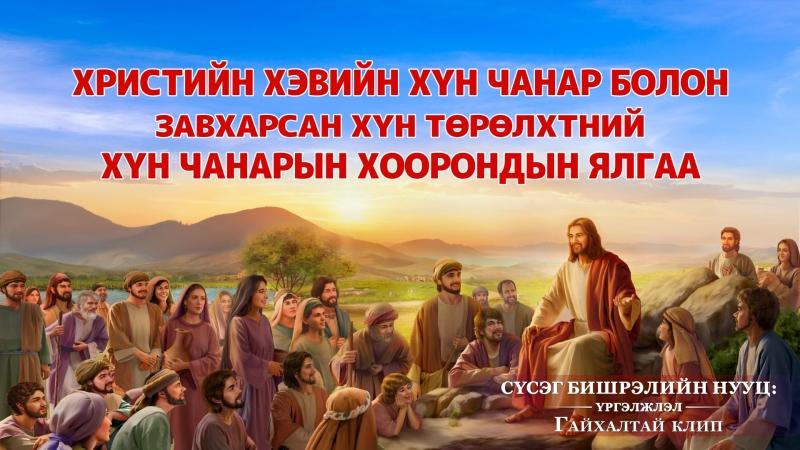 Христийн хэвийн хүн чанар болон завхарсан хүн төрөлхтний хүн чанарын хоорондын ялгаа (Монгол хэлээр)