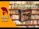 Анбокс настольной игры Таверна Красный Дракон: Дварф, бард и медовуха