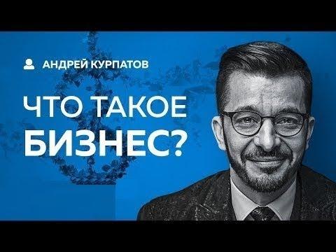 Пространство бизнеса Лекция практикум для Академии Смысла А В Курпатов 21 01 2019