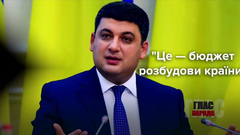 ✔ Газ в Украине подорожает в 18 раз. Гройсман заговорил!