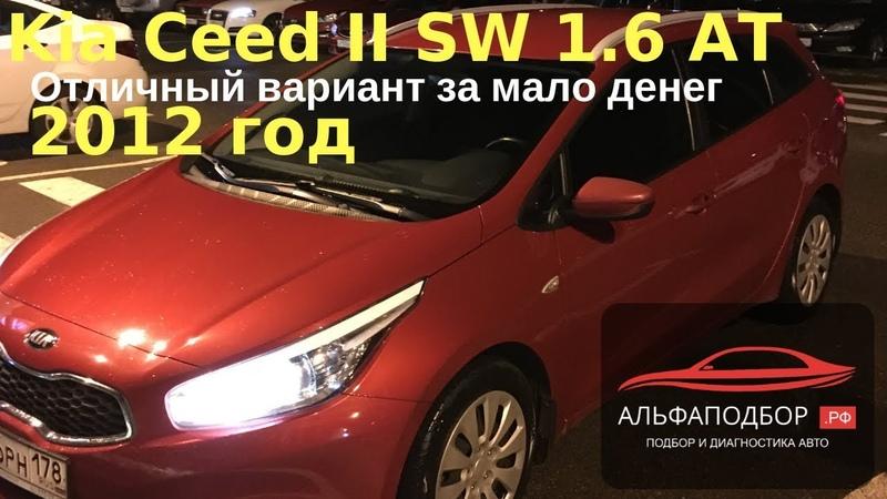 Подбор Закрыт - Kia Ceed II SW 1.6 AT | АльфаПодбор.рф - Подбор Авто СПБ