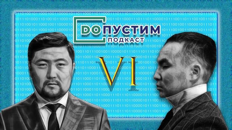Куаныш Шонбай и Абай Сергазиев ДОПУСТИМ подкаст VI