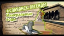 1 Славянские Минеральные Воды Славянск. Легенды - СТАНЦИЯ ПЕРВАЯ
