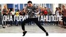 Танцы в Череповце с Александром Мартыновым Зомб - Она горит Танцевальный Центр ЭЛЕФАНК