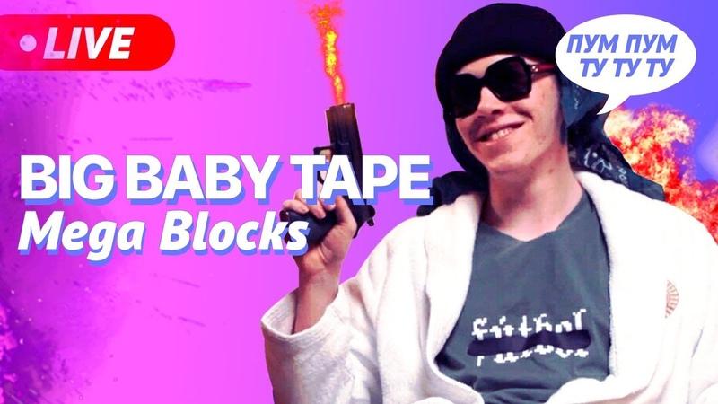 Big Baby Tape - Mega Blocks / LIVE: Живое выступление