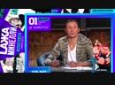 Lажа Минелли comedy club не спать 01.12.18