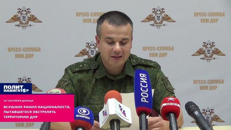 ВСУшник ранил националиста, пытавшегося обстрелять территорию ДНР