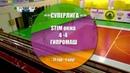 STIM окна - ГИПРОМАШ 4:4(1:3) Обзор матча - 11 тур СуперЛига АМФТО