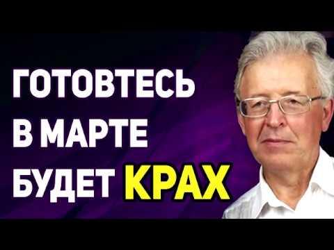 Катасонов - ГОТОВТЕСЬ В МАРТЕ БУДЕТ КРАХ !