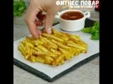 Картошка Фри: Фитнес Повар