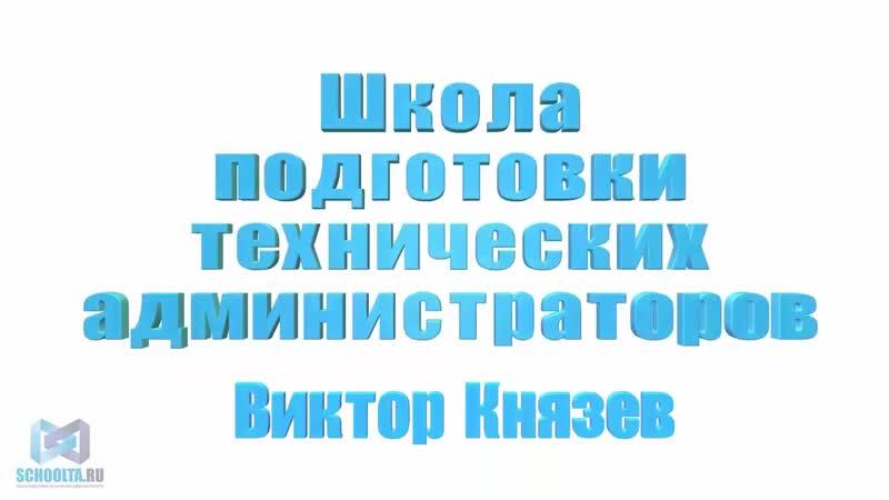 Все о профессии технического администратора. Почему технический администратор интернет проекта. (Виктор Князев)