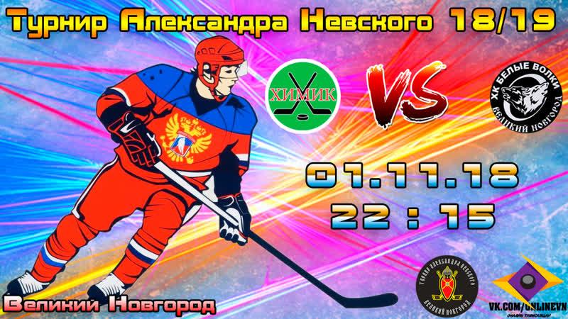 Обзор игры ХК Химик VS ХК Белые Волки Турнир Александра Невского 18 19