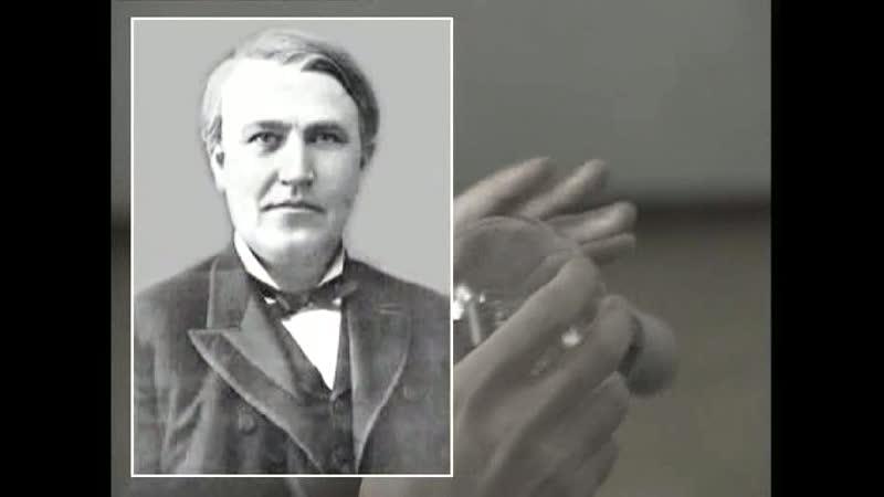 Изобретатели Томас Алва Эдисон