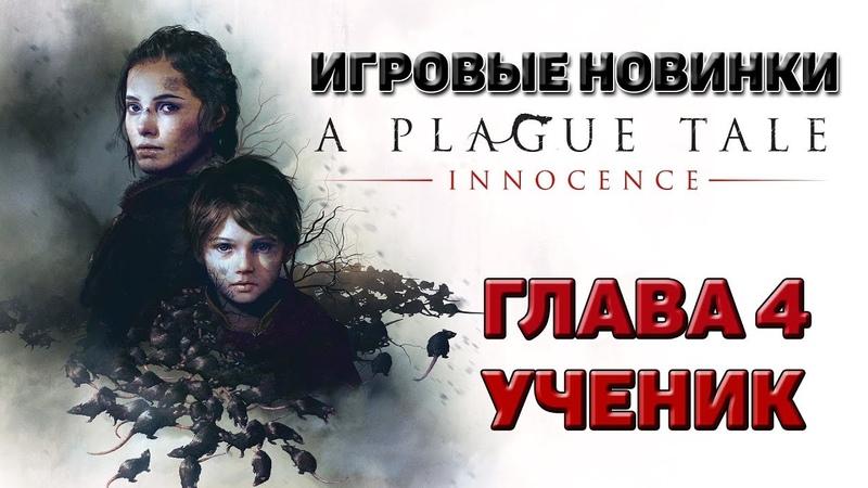 A Plague Tale Innocence Глава 4 Ученик алхимика