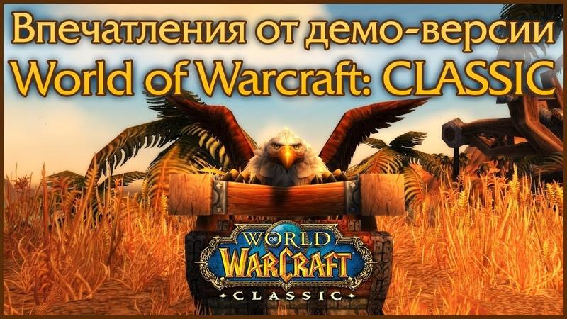 Демо-версия WoW Classic впечатления, соображения, итоги.