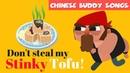 Learn Mandarin | Stinky Tofu Song (臭豆腐之歌) - Saying 'want'