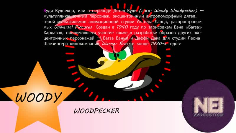 WOODY (PROD. BY NEI)