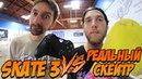 Реальный скейтер против игры Skate 3 | Аарон против Фэтти