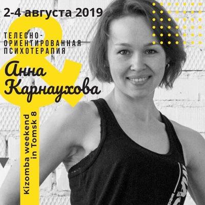 Анна Карнаухова
