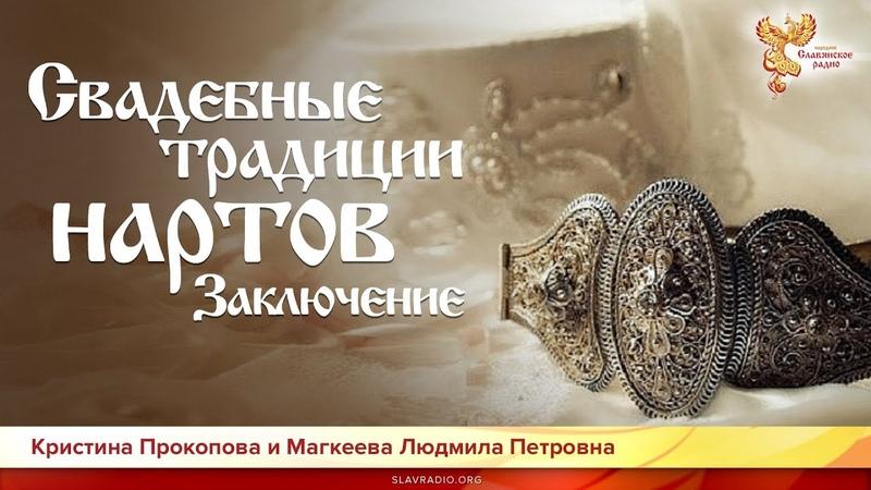 Свадебные традиции нартов. Магкеева Людмила Петровна. Заключение