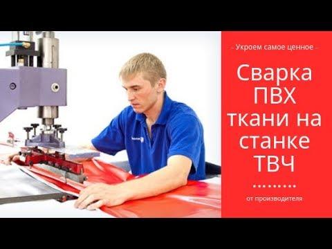 Сварка ПВХ ткани на станке ТВЧ НЕВСКАЯ ТЕНТОВАЯ КОМПАНИЯ