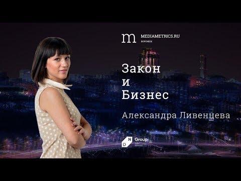 Закон и бизнес 54. Виктор Бациев. Дробление Бизнеса.
