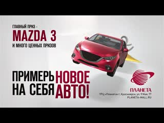 Примерь на себя новое авто с ТРЦ ПЛАНЕТА