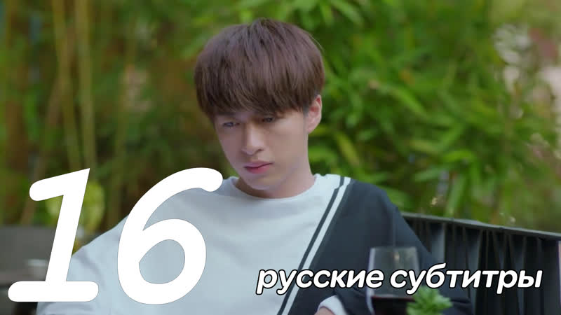 FSG 1GK ПРАВИЛА ЛЮБВИ 16 24 русские субтитры The Rules of Love 人鱼恋爱法则