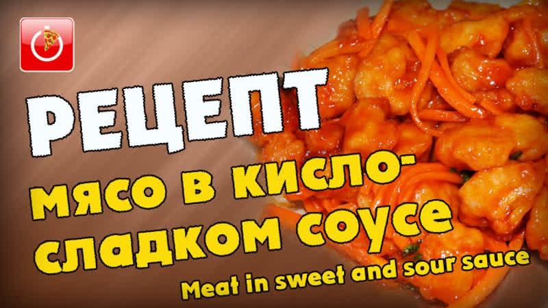 Рецепт Мясо в кисло-сладком соусе Recipe Meat in sweet and sour sauce