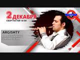 02 декабря ARGISHTY АРМЯНСКИЙ ДУДУК
