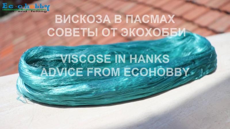 Выравнивание вискозы в пасмах Shaping viscose in hanks for felting