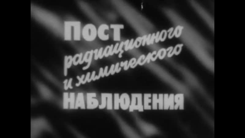 Пост радиационного и химического наблюдения 1984 КиевНаучФильм