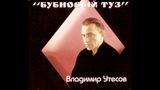 Владимир Утесов - Бубновый туз