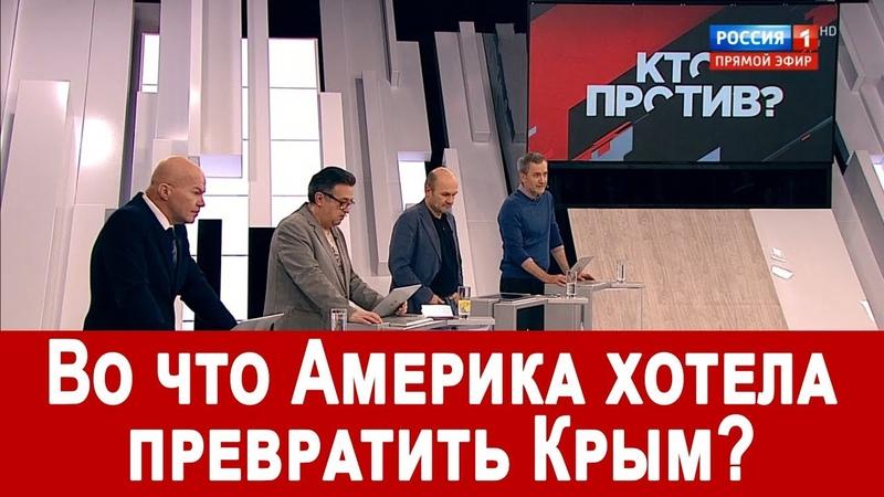 Во что Америка хотела превратить Крым? КТО ПРОТИВ от 18.03.2019