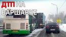 Автобус влетел вфуру наВаршавском шоссе. Первые кадры