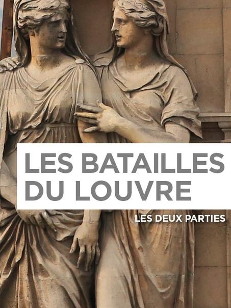 Документальный фильм Битва за Лувр / Les batailles du Louvre (2016) Режиссер: Сильвен БержерЛувр не сразу стал крупнейшим в мире музеем. Он пережил немало трагедий. Его история неразрывно