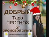 Добрый ТароПРОГНОЗ на 2 декаду декабря.
