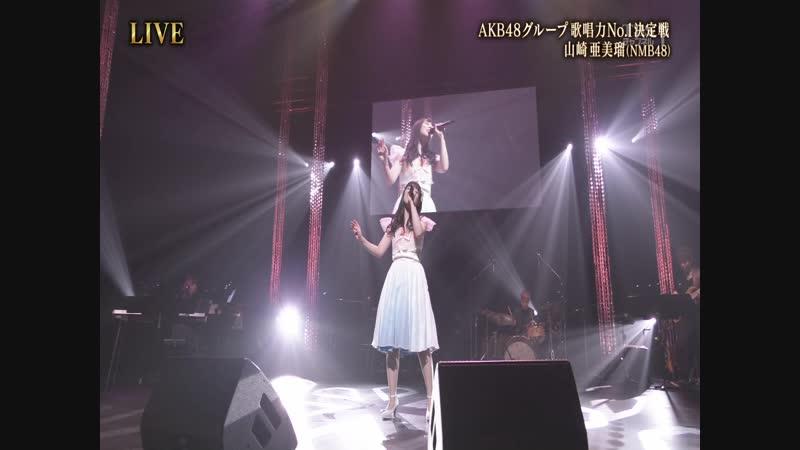 [NaishoGroup] 190111 AKB48グループ歌唱力No.1決定戦 決勝大会 第1組/NMB48 Yamazaki Amiru (aiko - カブトムシ)