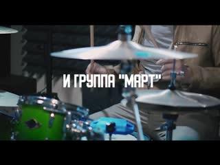 Видео анонс концерта