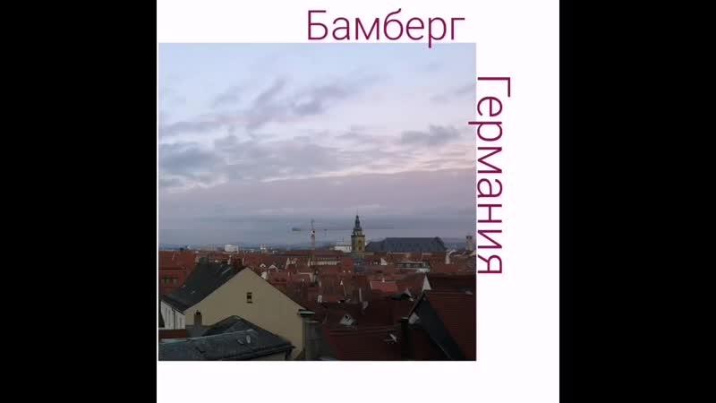 бамберг_Full HD_(1).mp4