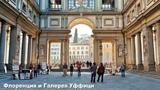 Флоренция и Галерея Уффици ( 2015, Италия ) Документальный ( 1080 )