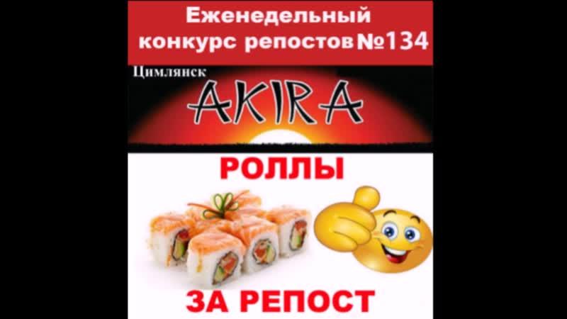 Видеоотчет! 134-й Конкурс I LOVE AKIRA от суши-бара AKIRA поздравляем вас с победой и ждем по адресу ул. Крупской 22а суши бар